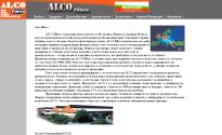 ALCO filters - България