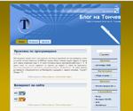 Блог на Тончев